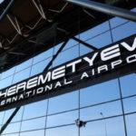 """Аэропорт Шереметьево и """"Аэрофлот"""": вместе к дальнейшему росту"""
